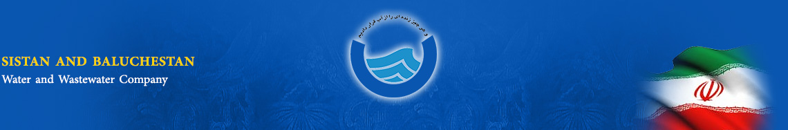 Sistan and Baluchestan  Water and Wastewater Company